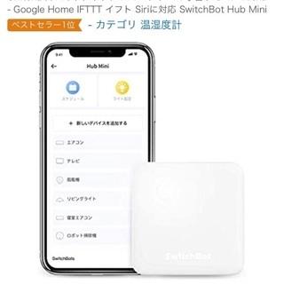 スイッチボット Switch Bot HUB mini - 名古屋市