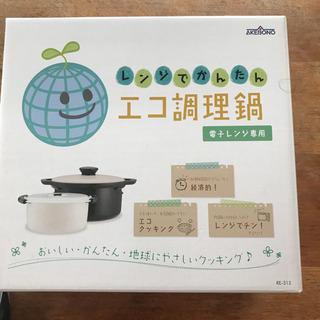 エコ 調理鍋