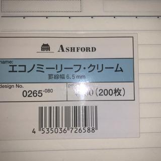 システム手帳エコノミーリーフ・クリーム 200枚 未使用品