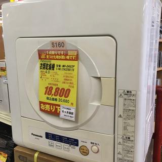 S160★6ヶ月保証★衣類乾燥機★Panasonic★NH-D4...