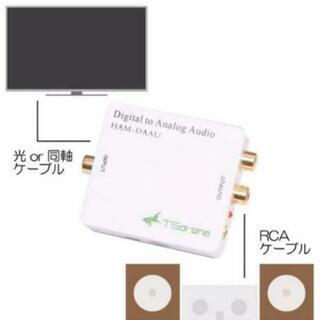 【ネット決済・配送可】TSdrena DAC (デジタル→アナロ...