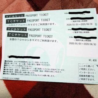 【取引中】TOHOシネマズ チケット4枚