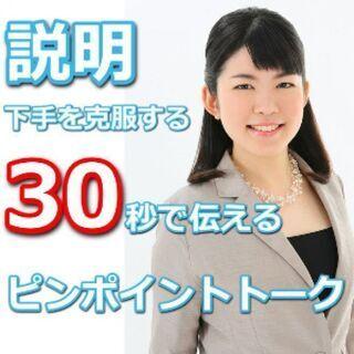 京都:説明下手を克服する!30秒で思いを伝える「ピンポイントトー...