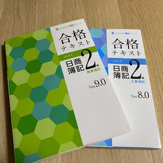日商簿記2級 テキスト2冊セット
