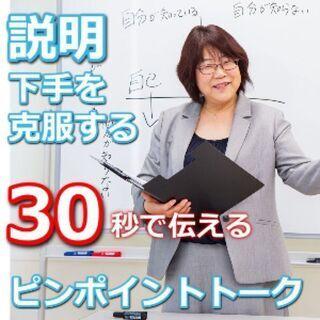 広島:説明下手を克服する!30秒で思いを伝える「ピンポイントトー...