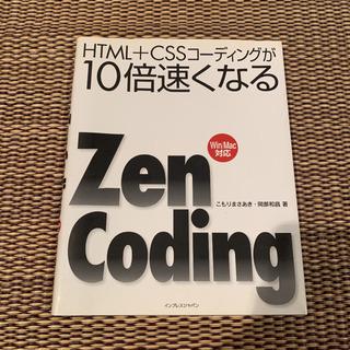 【ネット決済・配送可】HTML+CSSコーディングが10倍速くな...