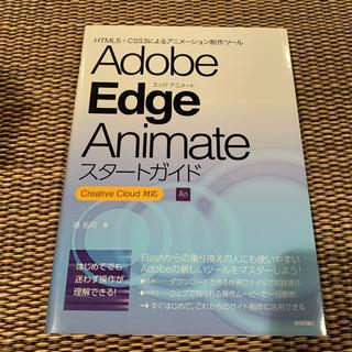 【ネット決済・配送可】Adobe Edge Animateスター...