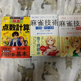 麻雀 本 3冊