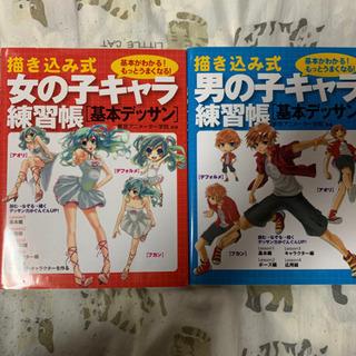 男女キャラクターの描き方 2冊