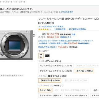 【新品】α6400 ボディ(レンズ無し) シルバー 【引き取り限定】 - 大阪市