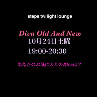 Diva Old  and New    〜steps twil...