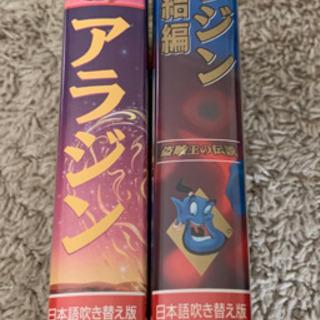 ★ディズニービデオ★アラジン2本セット!★VHS★セット購入割引あり(^^♪ - 世田谷区