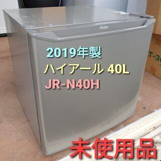 2019年製、ハイアール 40ℓ  JR-N40H