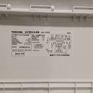 『値下げ』使用頻度少【2018年東芝製】1人暮らし 単身者向け洗濯機 【中古品】 - 家電