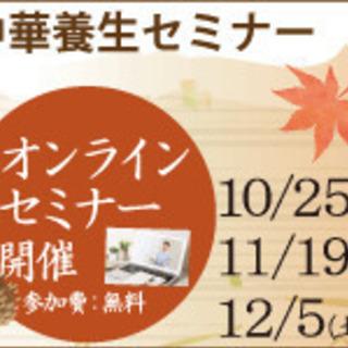 【Webセミナー】中華養生セミナー第2回『冬に~日本女性の体の温...