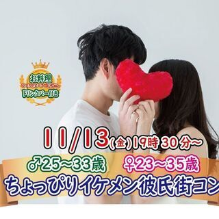 11月13日(金)19時30分~【男性25~33歳,女性23~3...