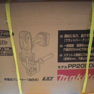 マキタ 充電パンチャー PP200DRG 未使用