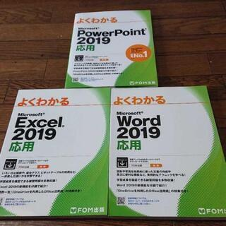 Word、Exel、Powerpoint、テキスト 3冊セット ...