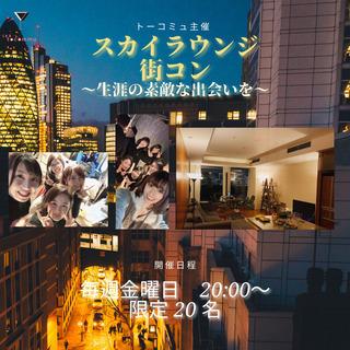 【赤坂恋活】11/13(金)20時00分〜☆☆ スカイラウンジ街...