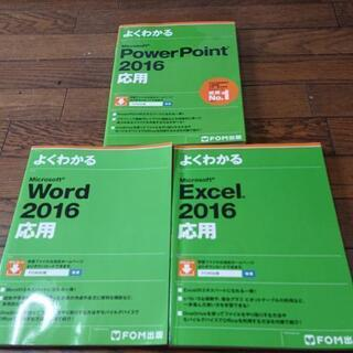 Word、Exel、Powerpoint、応用テキスト 3冊セッ...