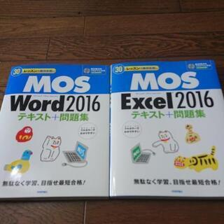 MOS  Word、Exel、2冊セット お売りします。