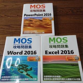 MOS 攻略問題集 Word、Exel、Powerpoint 3...