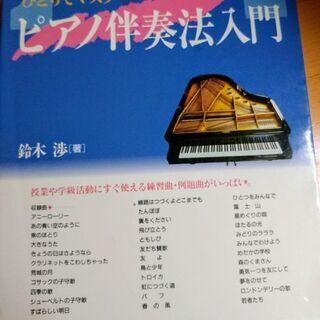 ピアノ伴奏法入門とバイエルピアノ教則本 計2冊