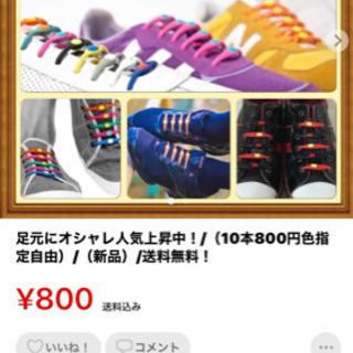 【ネット決済・配送可】送料無料!シリコン靴ヒモ(香港輸入品)新品...
