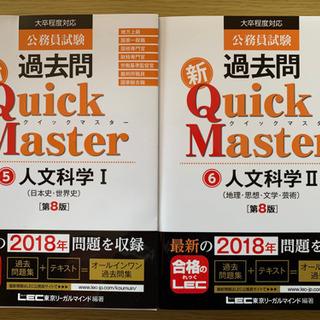 公務員試験過去問新QuickMaster 人文科学Ⅰ Ⅱ + K...