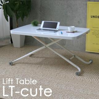 【ネット決済】昇降テーブル白 引き取りに来てくれる方!