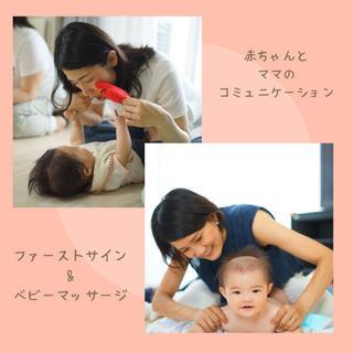 ☆クリスマス企画☆ ママと赤ちゃんのコミュニケーション ファース...