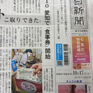 古新聞の画像