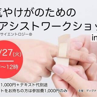 10/27 病気やけがのためのアシストワークショップ