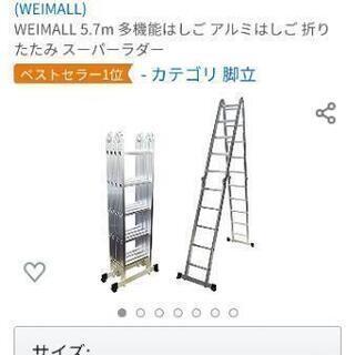 値引き交渉あり。新品未使用多機能はしご5.7m