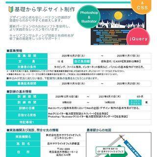 【受講料無料】12月Webデザイナー養成科 受講生募集!