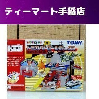 トミカ TOMY パトロールボックス おかたづけシリーズ 札幌市手稲区