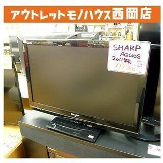 札幌【シャープ 液晶TV 24型 2011年製】LC-24…