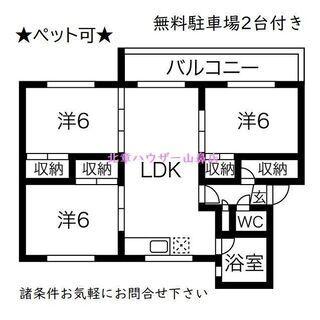 【豊平区☆超格安!3DK】*無料駐車場2台付き!!ペット2匹OK...
