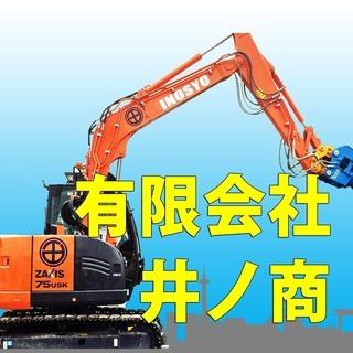 【解体工事】建替工事・空き家対策・駐車場経営【井ノ商】