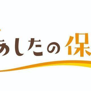【福利厚生充実/年間休日120日以上】もりのなかま保育園 保谷園