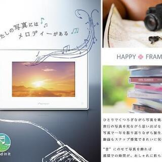 Pioneer Happy Flame