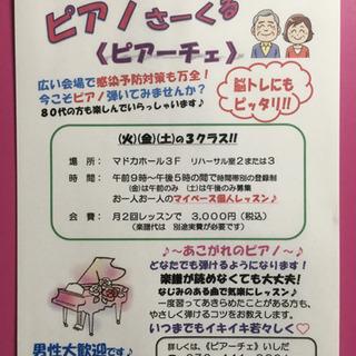 岸和田市💖大人のピアノ🎹マドカホール 中高年ピアノさーくる《ピア...