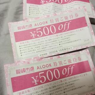 眼鏡市場 500円OFF×3枚 割引き券