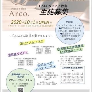 阪急高槻駅前 CALONピアノ教室/日本語、英語対応