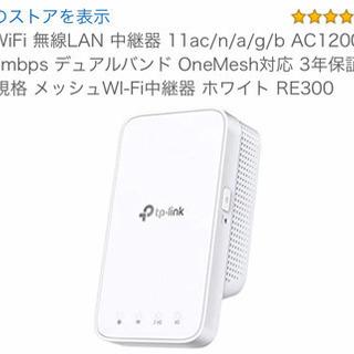 【値下げ】無線LAN中継機 TP-Link RE300 本体のみ...