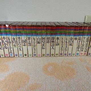 岩崎書店 ジュニア版 世界の文学 1~31巻  少年少女文学全集
