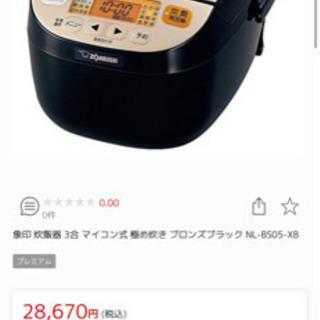 定価28000円 ZOUZIRUSHI 炊飯器 3合炊き