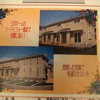 賃貸テラスハウス  三井ホームの家に住みませんか。