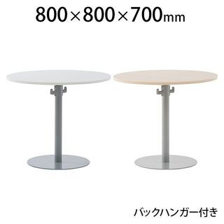 【ネット決済】ミーティングテーブル リフレッシュテーブル 丸型 ...