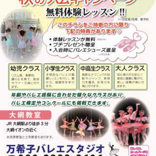大網のバレエ教室(万希子バレエスタジオ)